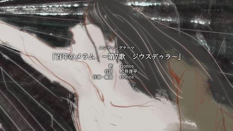 ユリシーズ ジャンヌ・ダルクと錬金の騎士 8話 感想 0293