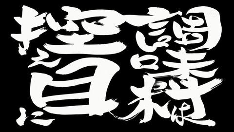 銀魂 銀ノ魂篇 343話 感想 95