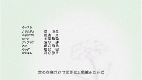 七つの大罪 14話 感想 3478
