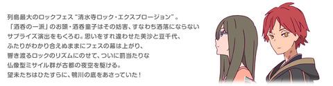 ローリング☆ガールズ 8話 感想 8