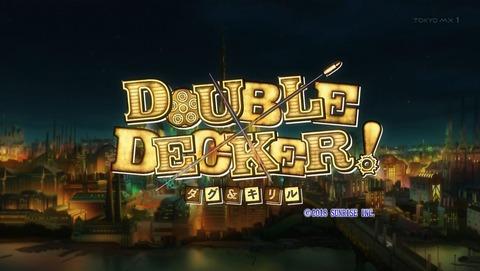 DOUBLE DECKER! ダグ&キリル 7話 感想 004