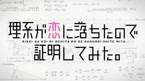 リケ恋 1話 感想 005