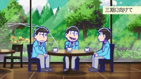 おそ松さん 3期 3話 感想 99