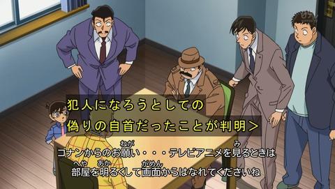 名探偵コナン 758話 感想 147
