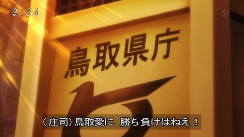 ゲゲゲの鬼太郎 第6期 65話 感想 044