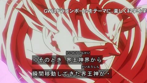 ドラゴンボール改 魔人ブウ編 151話 感想 3