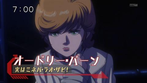 機動戦士ガンダム ユニコーン 22話 最終回 感想 95