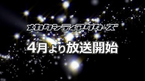 メカクシティアクターズ テレビCM 第6弾 カノ 立花慎之介 6