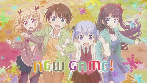 NEW GAME! 12話 最終回 感想