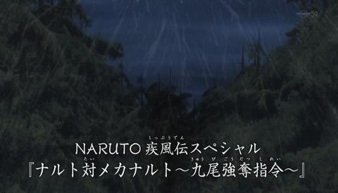 ナルト疾風伝 ナルト対メカナルト 感想 スペシャル 56