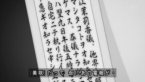金田一少年の事件簿R 46話 感想 1023