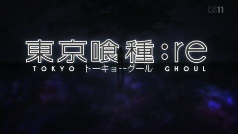 東京喰種:re 2期 24話 最終回 感想 10