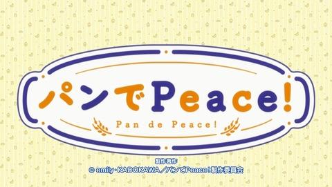 パンでPeace! 3話 感想 119