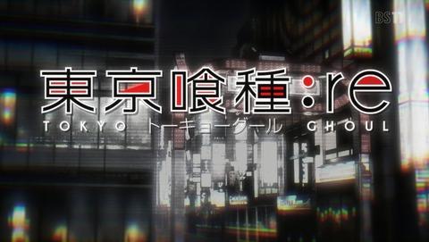 東京喰種:re 2話 感想 25