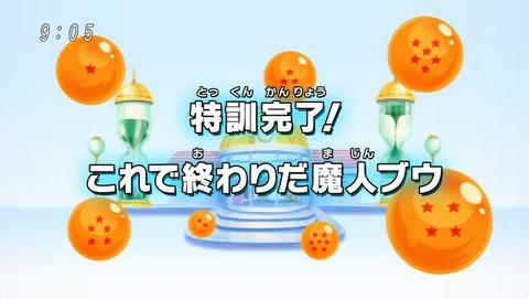 ドラゴンボール改 魔人ブウ編 137話 感想 24