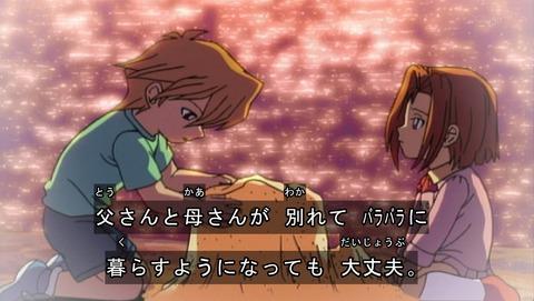 遊戯王 DM  6話 感想 139
