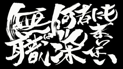 銀魂 銀ノ魂篇 359話 感想 32