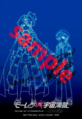 劇場版 モーレツ宇宙海賊 来場者特典 3