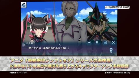 戦姫絶唱シンフォギア 4期 5話 感想 33