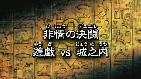 遊戯王 デュエルモンスターズ バトル・シティ編 感想 25話 61