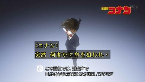 名探偵コナン 384話 感想 189