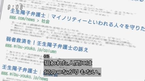ゲゲゲの鬼太郎 第6期 89話 感想 008