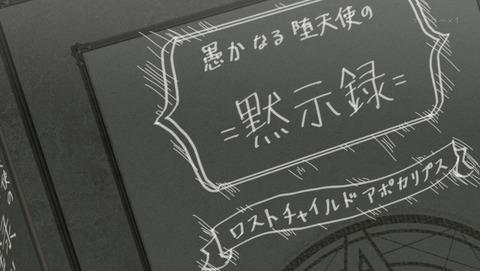 厨病激発ボーイ 2話 感想 0091