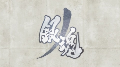 銀魂 銀ノ魂篇 353話 感想 00