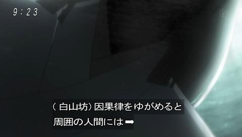 ゲゲゲの鬼太郎 第6期 33話 感想 039