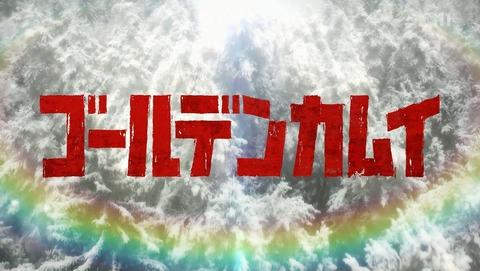 ゴールデンカムイ 3話 感想 00