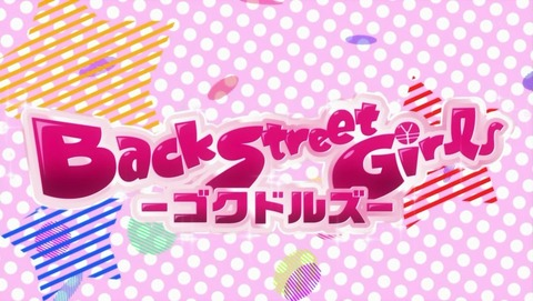 Back_Street_Girls ゴクドルズ 2話 感想 100