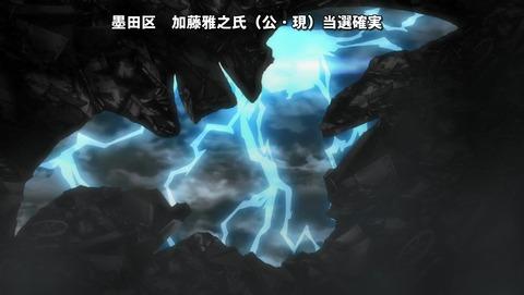 ゲッターロボアーク 1話 感想 30