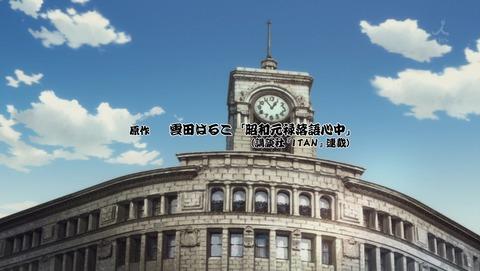 昭和元禄落語心中 4話 感想 10