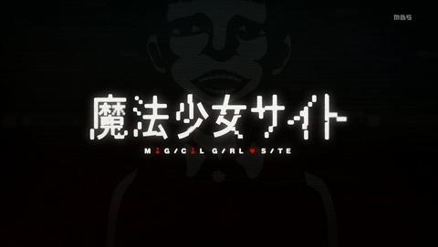魔法少女サイト 4話 感想 78