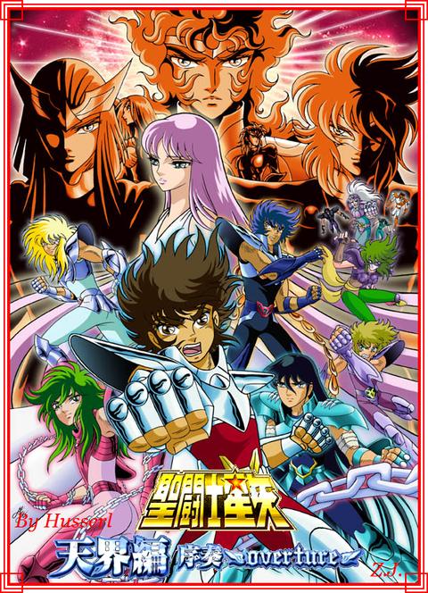 聖闘士星矢 黄金ポスター 4