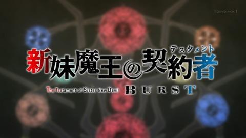 新妹魔王の契約者 BURST 1話 感想 テスタメント 56