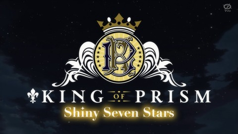KING OF PRISM キンプリ 6話 感想 41