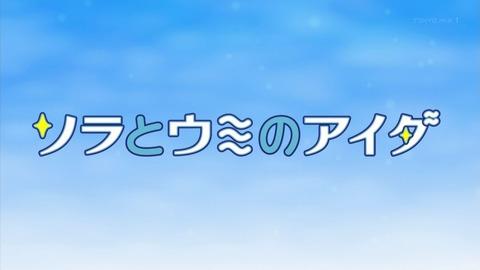 ソラとウミのアイダ 8話 感想 002