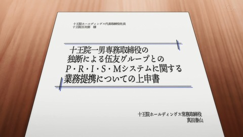 KING OF PRISM キンプリ 4話 感想 70