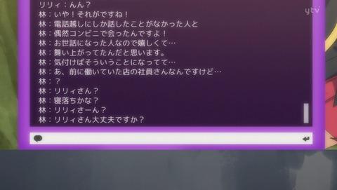 ネト充のススメ 5話 感想 01
