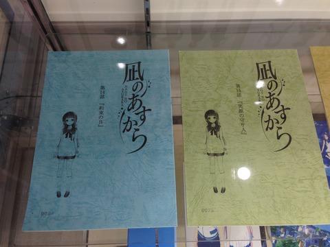 凪のあすから展 / 秋葉原 / イベント / レポート / 写真 1