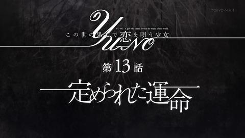 この世の果てで恋を唄う少女YU-NO 12話 感想 053