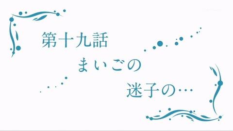 凪のあすから 19話 感想 7