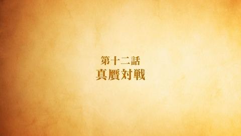 異世界魔王と召喚少女の奴隷魔術 11話 感想 037