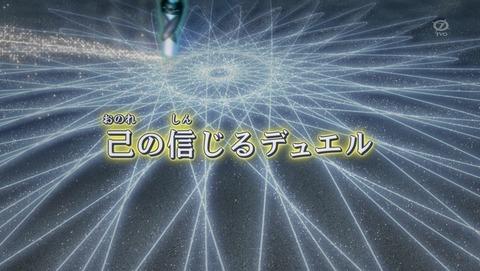 遊戯王ARC‐V 95話 感想 695