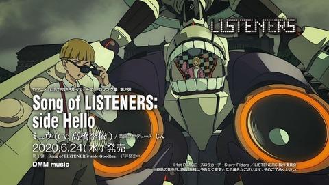 LISTENERS 9話 感想 0290