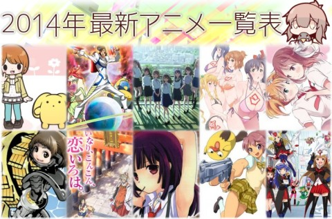 2014年 冬アニメ 一覧