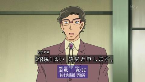 名探偵コナン 774話 感想 38