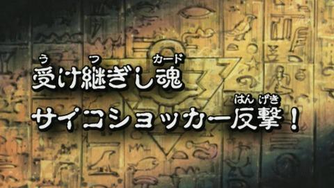遊戯王 デュエルモンスターズ バトル・シティ編 37話 感想 99
