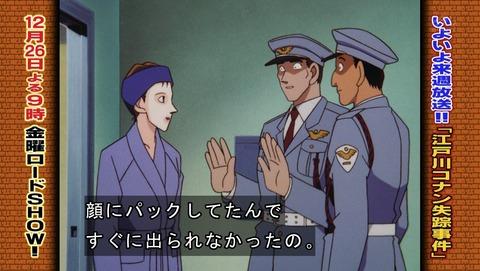 名探偵コナン 45話 感想 リマスター 42